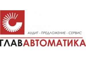 """ООО """"Глававтоматика"""" г. Нижний Новгород"""